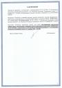 Санитарно - эпидемиологическое заключение КовротексМ (Ковры) 3 с