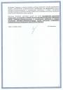 Санитарно - эпидемиологическое заключение КовротексМ (Трава) 3 с