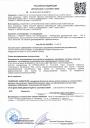 Декларация пожарной безопасности (полипропилен) КовротексМ