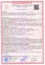 Сертификат пожарной безопасности (полушерсть) КовротексМ