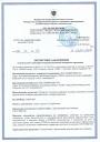 Санитарно - эпидемиологическое заключение КовротексМ (ПВХ) 1 ст