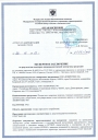 Санитарно - эпидемиологическое заключение КовротексМ (Ковры) 1 с