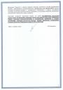 Санитарно - эпидемиологическое заключение КовротексМ (ПВХ) 3 ст