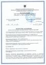 Санитарно - эпидемиологическое заключение КовротексМ (Трава) 1 с