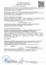 Декларация пожарной безопасности (трава) КовротексМ